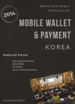 Mobile Wallet & Mobile Payment in Korea 2014 Report