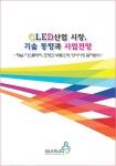 이슈퀘스트는 OLED산업 시장, 기술 동향과 사업전망 보고서를 발간하였다.