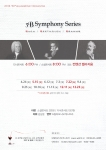 2014 W필하모닉오케스트라 3B Symphony Series 두번째 공연이 5월 15일 개최된다
