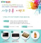 굿 게임쇼 코리아가 온라인 사전등록과 함께 이벤트를 진행 중이다.