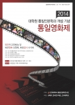 건국대 통일인문학연구단 통일영화제 포스터