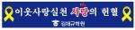 김재규 경찰학원 서울학원에서 사랑의 헌혈행사를 개최한다.