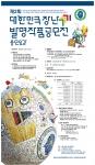 제2회 대한민국 장난끼 발명작품 공모전 포스터
