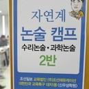 대치동 신우성논술학원, 어린이날 석탄일 연휴에 인문 자연계 수시논술캠프
