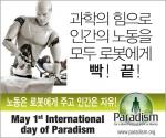 국제 라엘리안 무브먼트는 세계가 당면한 현 난제들을 해결할 수 있는 유일무이한 해법으로 돈과 노동 없는 세상-낙원주의를 제시한다.