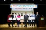 한국자살예방센터 대구경북지부가 제1기 자살위기상담사 양성과정 수료식을 마쳤다.