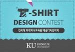 건국대학교 미래지식교육원 패션디자인학과는 디자인플랫폼 디자인레이스와 함께 재학생들을 대상으로 티셔츠 디자인 공모전을 개최한다.