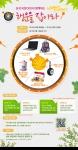 쓰리에스솔루션이 삼성 외장 ODD와 함께하는 행운가득 프로모션을 진행한다.