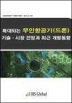 IRS글로벌은 확대되는 무인항공기(드론) 기술·시장 전망과 최근 개발동향 보고서를 발간했다.
