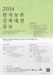 제9회 한국농촌건축대전 공모가 5월 1일(목)부터 7월 14일(월)까지 진행된다.