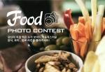 디자인레이스가 음식(FOOD) 디자인&사진 공모전을 개최한다.