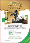 Xbox Live 골드러시(Gold Rush) 이벤트
