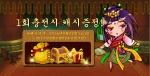 중국의 3대 모바일 게임 회사 중 하나인 공중망이 모바일 SRPG 쿠키삼국 for Kakao를 카카오 게임에 정식 출시했다.