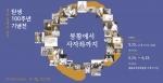 원불교역사박물관은 5월 15일부터 한 달간 대산 김대거 종사 탄생 100주년 기념전을 봉황에서 사자좌까지를 주제로 개최한다.