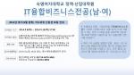 숙명여대, 국내 유일 스마트 앱 평가 전문가 양성