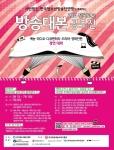 전국고교 방송대본공모전이 개최된다.
