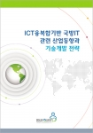 ICT융복합기반 국방IT 표지