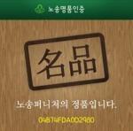 노송가구는 이케아와의 차별화 전략으로 명품 마케팅 전략을 선택했다.