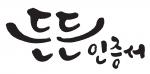 한국정보인증이 국내 최초로 해킹으로 인한 금전적 피해를 보상하는 공인인증서인 든든인증서를 출시했다.