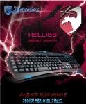로이체는 게이밍 키보드 XECRET XG-9600KL HELLIOS을 출시하였다.