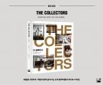 1984 출판사가 뉴욕 컬렉터들의 라이프 스타일을 담은 더 컬렉터스를 출간했다.
