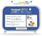 에듀라인이 라인TV 론칭 기념 이벤트를 실시한다.
