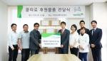 우수메디컬이 초록우산 어린이재단과 함께 서울시 내 아동양육시설에 매월 '물따로 물티슈'를 지원하기로 하고, 첫 후원물품 전달식을 12일(월) 우수메디컬 본사에서 시행했다.