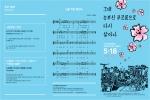 5·18 민주화운동 제34주년 기념 서울행사가 개최된다.