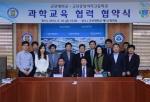 군산대와 군산중앙여고가 과학교육 협력 위한 협약을 체결했다.