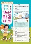 한국인체조직기증지원본부가 제2회 생명나눔 생각나눔 청소년 독후감 대회를 개최한다.