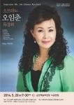 군산대학교 음악과 오임춘 교수의 독창회가 20일 군산예술의 전당 소공연장에서 개최된다.