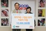 한국 MSD는 세계 고혈압의 날 (5월 17일)을 맞아 국제구호개발 NGO 굿피플에 취약계층 고혈압 환자 지원을 위한 기부금 1,000만 원을 전달했다.(왼쪽부터)굿피플 안정복 회장&한국MSD 김소은 상무