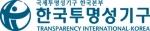 한국투명성기구 로고