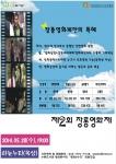 인천 수봉도서관이 제2회 장롱영화제를 개최한다.