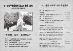 사단법인 현대사기록연구원이 6·3민주화운동 50주년 기념 학술대회를 개최한다.