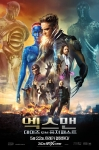 엑스맨 데이즈 오브 퓨처 패스트 포스터