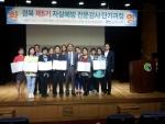 한국자살예방센터 대구.경북지부는 지난18일  경북 경산 시립박물관에서 제5기 생명존중전문강사 과정을 성공적으로 마무리하고 수료식을 개최했다고 밝혔다.