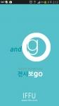 전시보GO 앱의 화면이다.