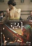 영화 로사의 메인 포스터이다.