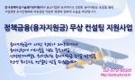 한국정책자금기술평가관리원이 정책금융(융자지원금) 무상 컨설팅 지원사업을 진행한다.
