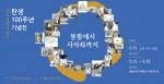 원불교역사박물관이 봉황에서 사자좌까지 기획전시를 열고 있다.