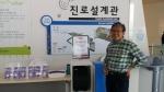 경기도교육감 정종희 후보가 한국잡월드를 탐방했다.
