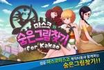 엔토시스가 웹툰작가 남정훈과 함께, 마스코와 숨은그림찾기 for Kakao를 27일 출시했다.