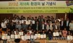환경실천연합회 주최, 지난 2013년도 환경의 날 기념식 모습