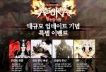 사육신온라인이 첫 번째 대규모 업데이트와 함께 진행되는 특별 이벤트를 사전 공개하였다.