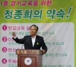 경기도 교육감 정종희 후보