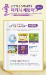 영유아 영어읽기방법습득 프로그램 리틀스마티가 오는 6월 8일까지 네이버 슈퍼맘스토리카페에서 풀패키지 체험팩 행사를 진행한다.