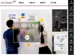 LG가 전 계열사의 채용공고부터 입사지원서 작성, 결과 확인까지 한곳에서 가능한 통합 채용포털 LG 커리어스를 1일 오픈했다.