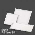 LED조명 선두기업 솔라루체가 엣지(Edge) 평판 시리즈를 선보이고 있다.