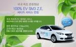 '씨티카'의 이용자가 르노삼성의 신형 전기차 SM3 Z.E.도입 이후 150% 증가했다